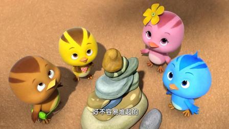 《萌鸡小队》聪明的萌鸡小队, 成功堆高高石头了