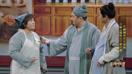 贾玲张小斐重现《捉妖记》, 爆笑上演让蛋奇遇记, 竟然说自己不是人