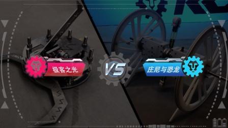 KOB铁甲格斗北京站初赛02 极客之光VS庄尼与恐龙