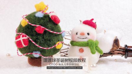 【蓬蓬球圣诞树】刺头儿羊毛毡戳戳乐蓬蓬球圣诞树视频教学