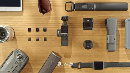 巴掌大的Vlog神器! 大疆最新发布Osmo Pocket, 你想知道的都在这里!