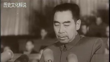 珍贵原声实录: 1954年国庆大会上周恩来: 中国人民一定能够解放台湾, 彻底完成全国统一! ! !