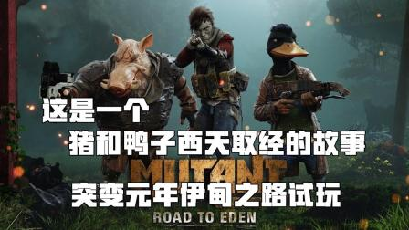 这是一个猪和鸭子西天取经的故事