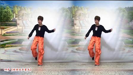 19步鬼步舞《快快说声爱我》  演示版