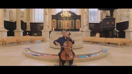 马友友最新录像, 巴赫《无伴奏大提琴组曲》第一首