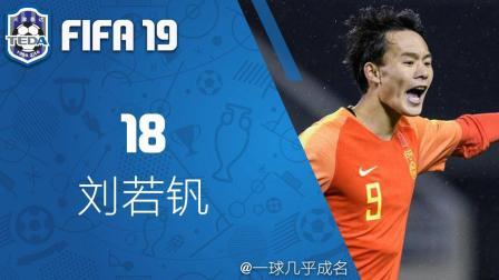 """【一球】FIFA19 天津泰达经理生涯 #18 """"刘若钒"""""""