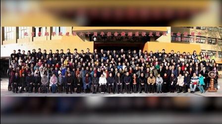 北京舞蹈学院社会音乐舞蹈系98届舞蹈教育专业20年返校座谈会