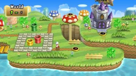 新超级马里奥兄弟Wii  6期 第1大陆 吃蘑菇