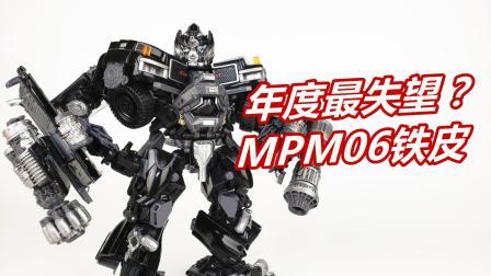今年最让我失望的变形金刚! MPM-06铁皮-刘哥模玩