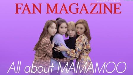 [MMC中字] 181212 MAMAMOO 1thek Kakao Fan Magazine