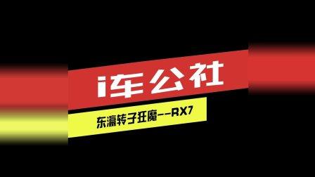 马自达rx7--转子狂魔