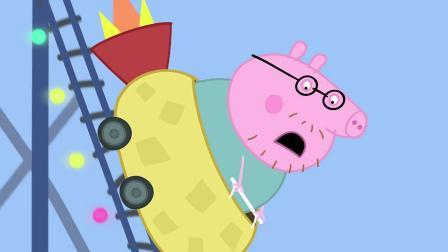 小猪佩奇: 其实猪爸爸是不敢玩过山车的