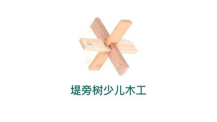 堤旁树少儿木工 工具九宫格:鲁班锁