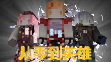 Minecraft我的世界【柠萌小风粉鱼】从零到英雄2第一次探险