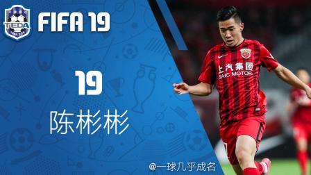 """【一球】FIFA19 天津泰达经理生涯 #19 """"陈彬彬"""""""