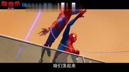 《蜘蛛侠: 平行宇宙》 IMAX预告片