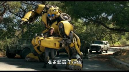《大黄蜂》 突出重围片段