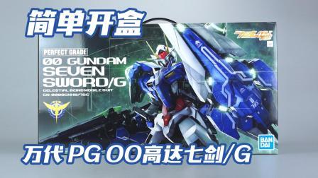 我今年的最后一款PG! 万代 PG 1/60 00七剑/G 高达模型板件属性