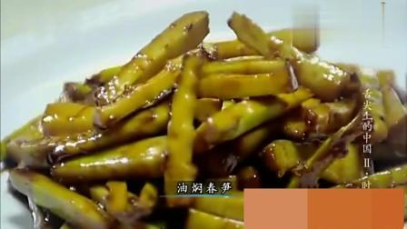 舌尖上的中国, 南方特色翠绿爽口的竹笋, 各种鲜美口味!