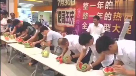 吃西瓜吃出不一样的境界, 秒杀现场所有选手