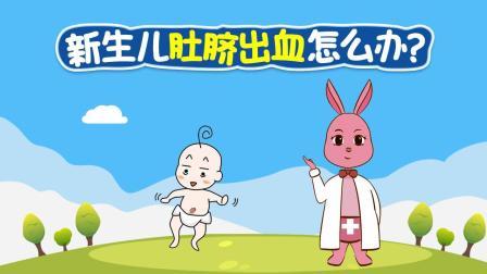 宝宝肚脐出血怎么办?