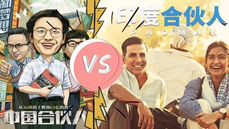 《中国合伙人》VS《印度合伙人》