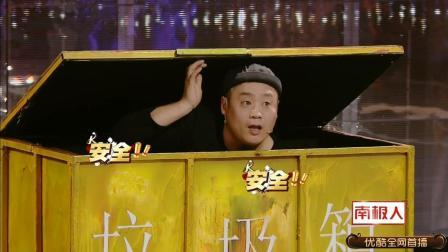 宋晓峰变小偷, 为了踩点躲垃圾箱三天, 出来却先作首诗