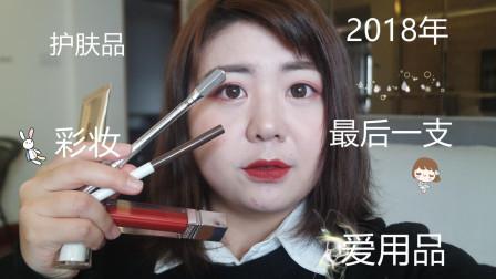 【张亚亚】2018年最后一只爱用品分享