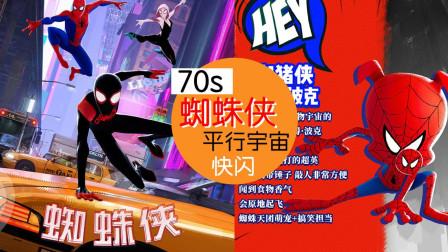 70S快看《蜘蛛侠: 平行宇宙》年度最佳动画神作! 各界花式蜘蛛侠