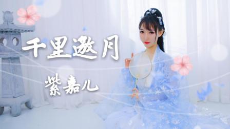 【紫嘉儿】千里邀月-中国风原创编舞