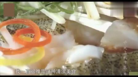 舌尖上的中国: 紫菜蛋花汤、清蒸鱼, 原汁原味成就真正的美食
