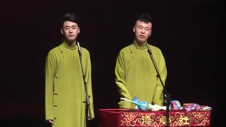 张云雷: 捎带谁呢你? 九郎: 没捎带谁啊, 就说你呢!