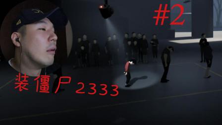 要装成僵尸的游戏 哈哈 INSIDE 囚禁#2 【橘尼的恐怖搞笑实况】