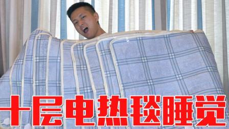 十床电热毯叠在一起睡觉会怎么样? 一瞬间就感觉空气燃烧了起来