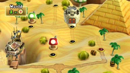 新超级马里奥兄弟Wii 9期 1-大城堡