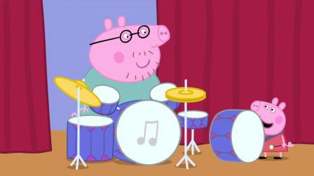 小猪佩奇: 佩奇教猪爸爸打鼓, 佩奇真是一个小天才