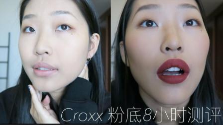 ♥xxoKate♥Croxx云梦轻雾粉底8小时测评&Croxx眉膏第一印象