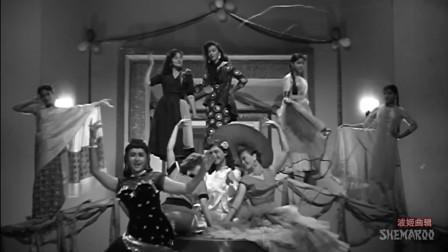 波姬曲辑 印度电影歌舞《1959是多久》