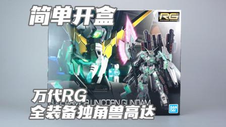 【简单开盒】万代 RG 全装备独角兽高达 模型板件属性