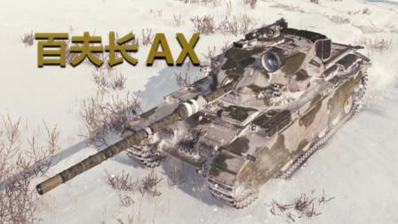 【坦克世界外服】百夫长 AX - 7杀 - 万伤 [FHD 60Fps]