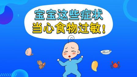 宝宝出现这些症状, 当心食物过敏!