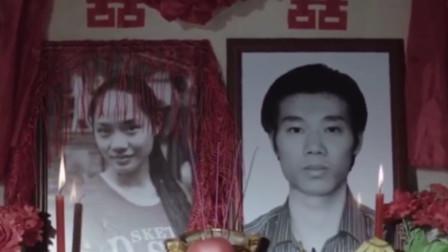 妻子车祸去世, 丈夫把她的尸体卖掉, 让亡妻和另一个死人结冥婚!