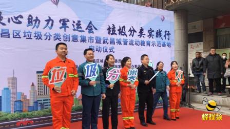 """湖北武汉: 城管创意改编""""卡路里"""" 打造垃圾分类洗脑神曲"""