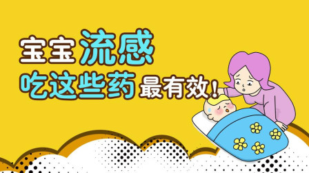 宝宝流感吃什么药最有效?