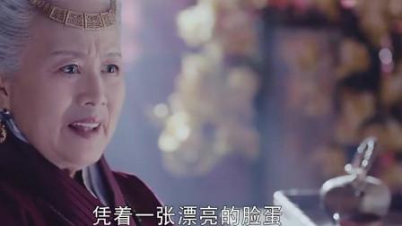 李长乐想以颜值走上皇后的位置 古人审美有问题!