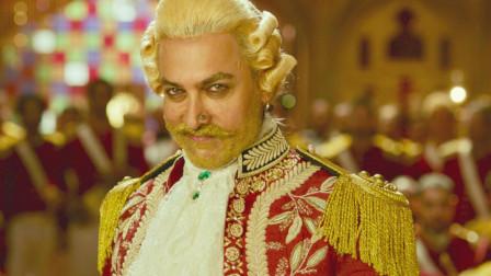 《印度暴徒》打造最强贺岁片, 阿尔米·汗变韦小宝玩颠覆, 与美女大秀舞蹈