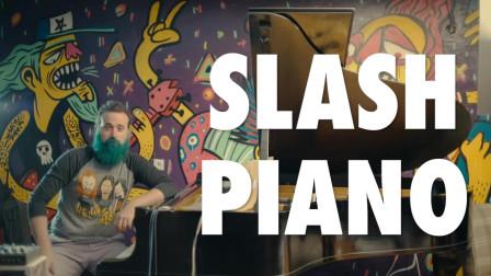 【如何用钢琴弹出Slash般的吉他Solo? 】