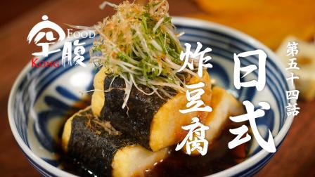 空腹 - 日式炸豆腐 趁热咬下去,欧一西!
