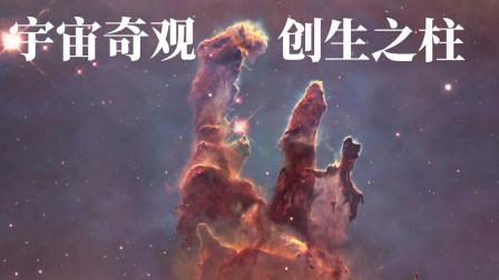距地7000光年的创生之柱, 内如地狱般恐怖, 每天都有星球爆炸