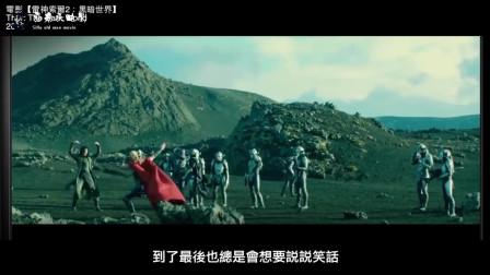 【复仇者联盟4必看复习】雷神索尔3: 诸神黄昏, 侠气与醉狂